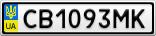 Номерной знак - CB1093MK