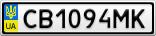 Номерной знак - CB1094MK