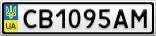 Номерной знак - CB1095AM