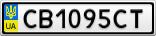 Номерной знак - CB1095CT