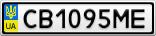 Номерной знак - CB1095ME
