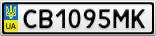 Номерной знак - CB1095MK