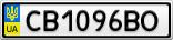 Номерной знак - CB1096BO