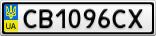 Номерной знак - CB1096CX