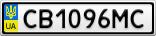 Номерной знак - CB1096MC