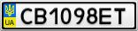 Номерной знак - CB1098ET