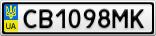 Номерной знак - CB1098MK