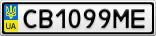 Номерной знак - CB1099ME