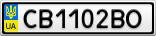 Номерной знак - CB1102BO