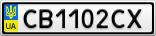Номерной знак - CB1102CX