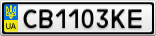 Номерной знак - CB1103KE