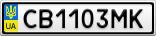 Номерной знак - CB1103MK