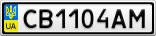 Номерной знак - CB1104AM