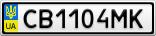 Номерной знак - CB1104MK