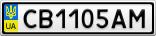 Номерной знак - CB1105AM