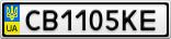Номерной знак - CB1105KE