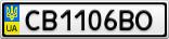 Номерной знак - CB1106BO