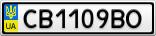 Номерной знак - CB1109BO