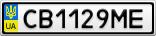 Номерной знак - CB1129ME