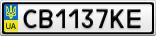 Номерной знак - CB1137KE