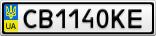 Номерной знак - CB1140KE