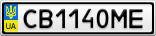 Номерной знак - CB1140ME