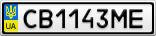 Номерной знак - CB1143ME