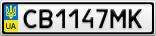 Номерной знак - CB1147MK