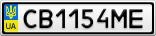 Номерной знак - CB1154ME