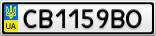 Номерной знак - CB1159BO