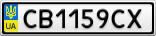 Номерной знак - CB1159CX