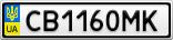 Номерной знак - CB1160MK