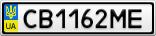 Номерной знак - CB1162ME