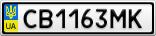Номерной знак - CB1163MK