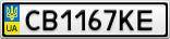 Номерной знак - CB1167KE