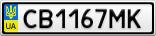 Номерной знак - CB1167MK