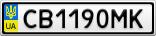 Номерной знак - CB1190MK