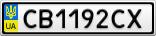 Номерной знак - CB1192CX