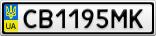 Номерной знак - CB1195MK