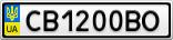Номерной знак - CB1200BO