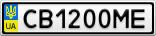 Номерной знак - CB1200ME