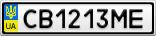 Номерной знак - CB1213ME