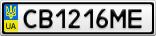 Номерной знак - CB1216ME