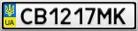 Номерной знак - CB1217MK