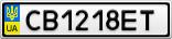 Номерной знак - CB1218ET