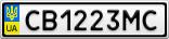 Номерной знак - CB1223MC