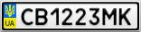 Номерной знак - CB1223MK