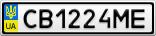 Номерной знак - CB1224ME