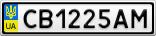 Номерной знак - CB1225AM