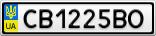 Номерной знак - CB1225BO
